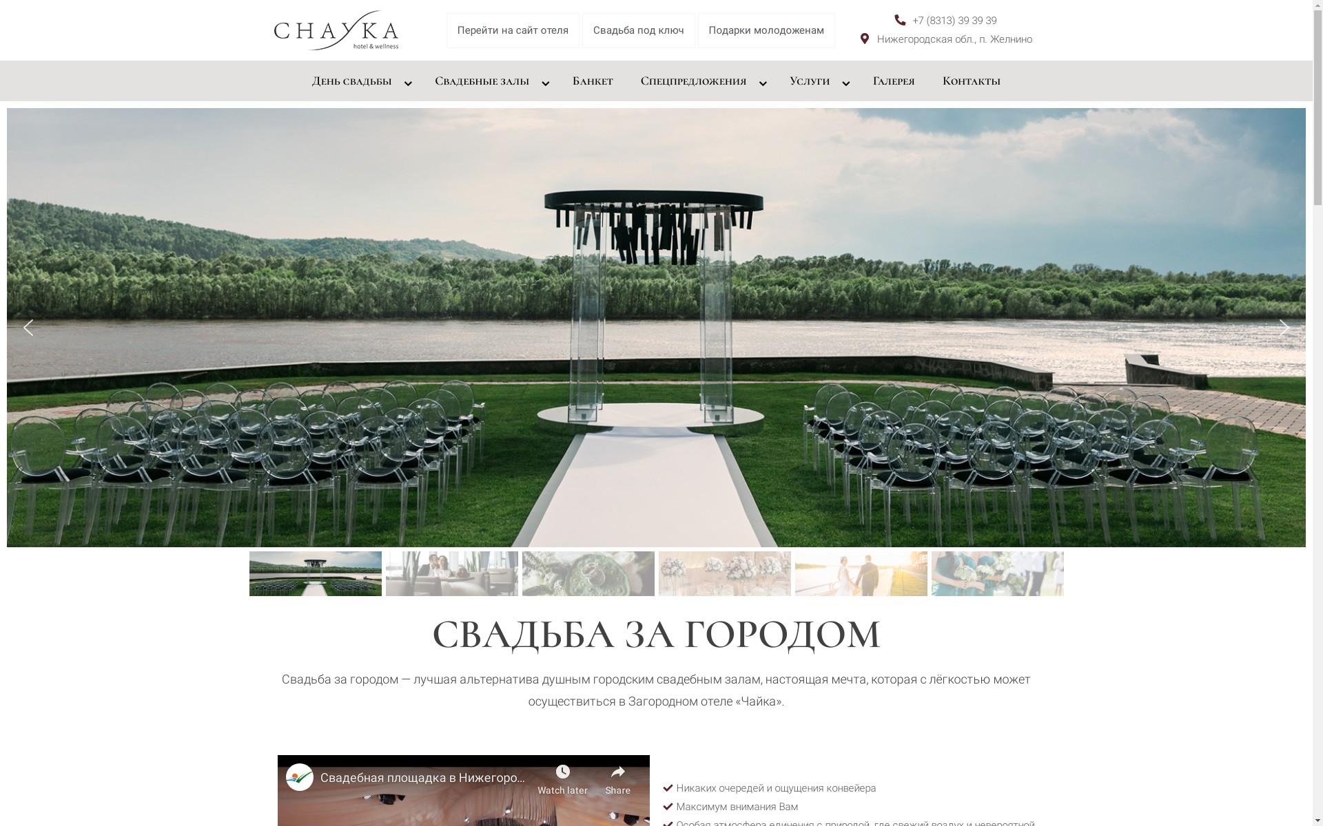 портфолио разработка свадебного сайта